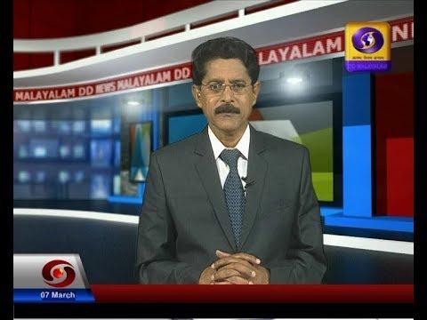 സായാഹ്ന വാർത്തകൾ @7PM 07-03-2020| Doordarshan Evening News@7:00PM News 07-03-2020