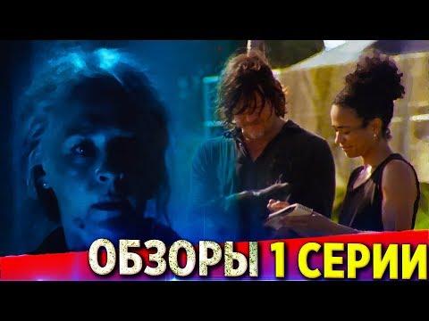 ХОРОШЕЕ НАЧАЛО СЕЗОНА? - Ходячие мертвецы 10 сезон 1 серия - Обзоры