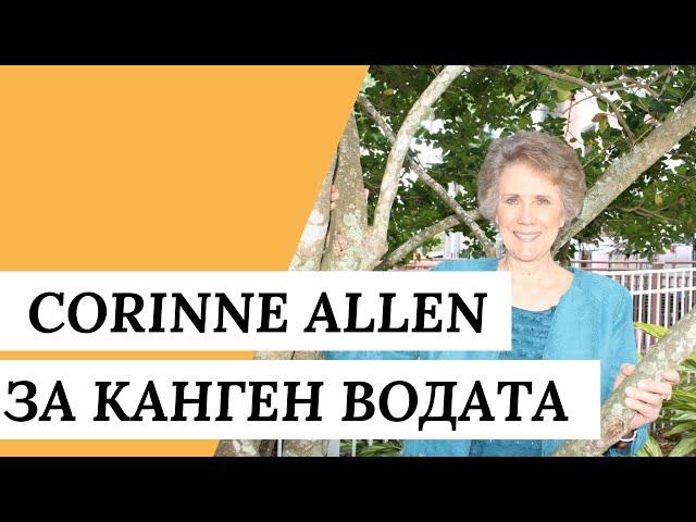 Д-р Corinne Allen (Мозъчен Специалист) За Канген Вода