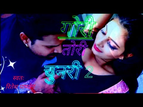 Download HD gori Tori chunari 2 Bhopjuri Song Ritesh Pande Antra Singh Priyanka