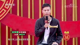 [喜上加喜]黄黎耀最珍惜此时此刻的拥有  CCTV综艺 - YouTube