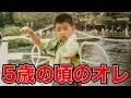 Download mp3 5歳の頃のはじめしゃちょー(ガチ) for free