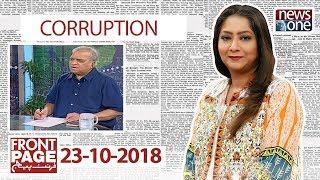   Front Page   23-October-2018   Sindh Govt   Corruption