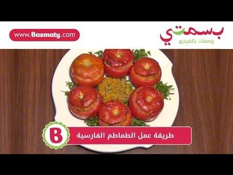 طريقة عمل الطماطمالفارسية : وصفة من بسمتي - www.basmaty.com