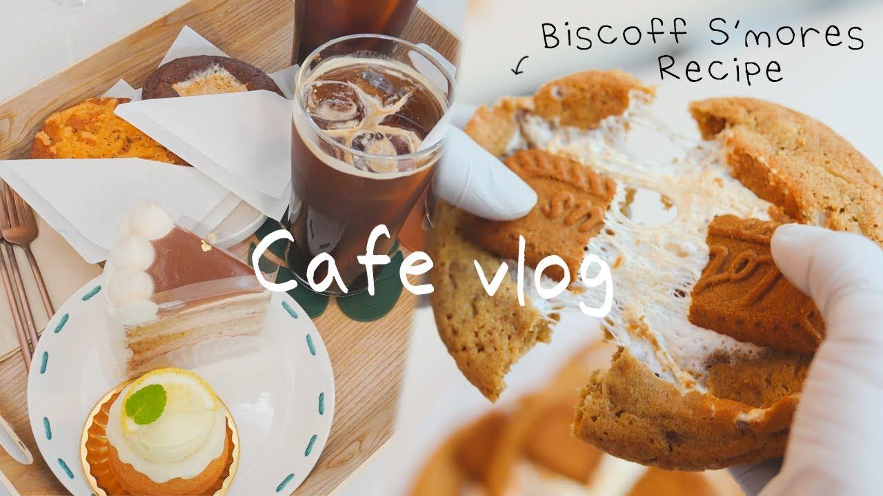 내복곰의 감성카페 브이로그(๑・ิ◡・ิ๑) 쫀득한 로투스 스모어 쿠키 레시피 공개합니다!!🥳 |Cafe Vlog