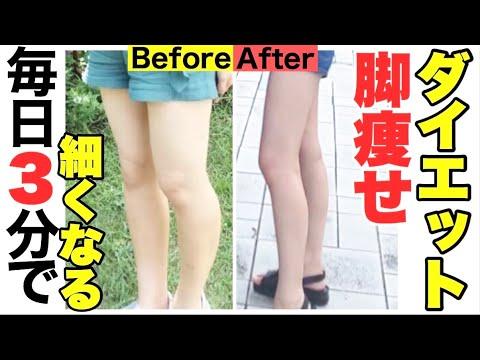 短期で脚が細くなる方法 即効効果 毎日3分で脚痩せする筋トレ 体操 ダイエット Youtube