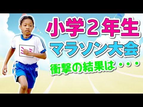 【学校のマラソン大会】小学2年女子!スタートダッシュでゴールまで全力で走り切る!一生懸命がんばる姿に感動!気になる結果は?PRIMARY SCHOOL MARATHON CONTEST 마라톤 马拉松