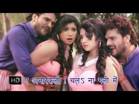 A AnarKali Chala Na | ए अनार कली चला न गली में | Khesari Lal Yadav | Bhojpuri Hot Songs