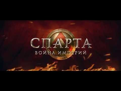 Спарта: Война империй ® «Несокрушимые» — вступительный ролик от Plarium Games