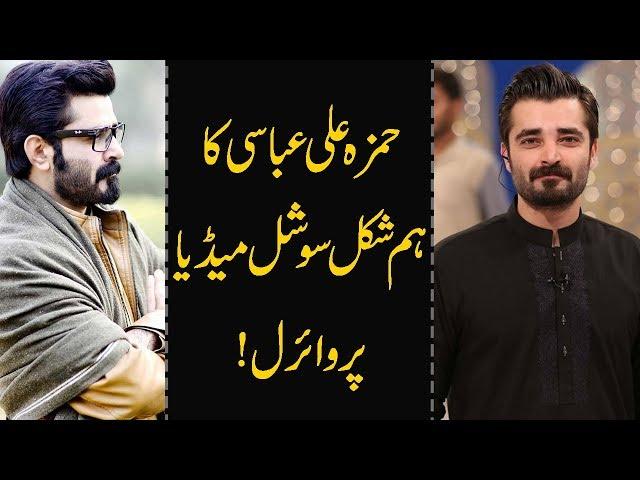 Hamza Ali Abbasi's Ditto Copy Viral On Social Media  | 9 News HD