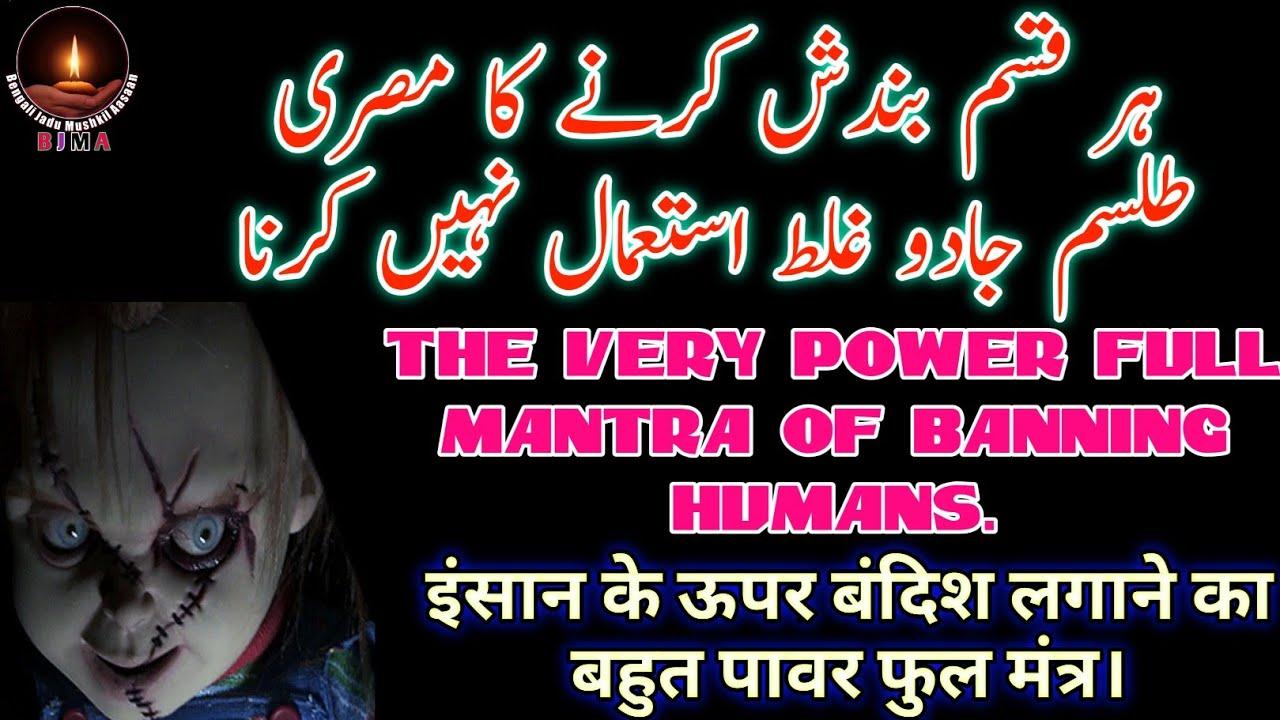 Har kism Bandish karne ke liye bahut Khaas mujrab Yantra हर किस्म बंदिश करने की बहुत ख़ास यन्त्रा