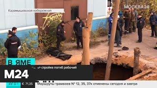 При обвале грунта на стройке погиб рабочий - Москва 24