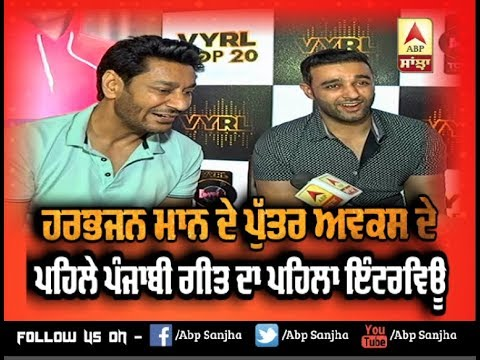 Harbhajan Mann and His Son Avkash Mann Special Interview Together | Avkash mann Punjabi Song
