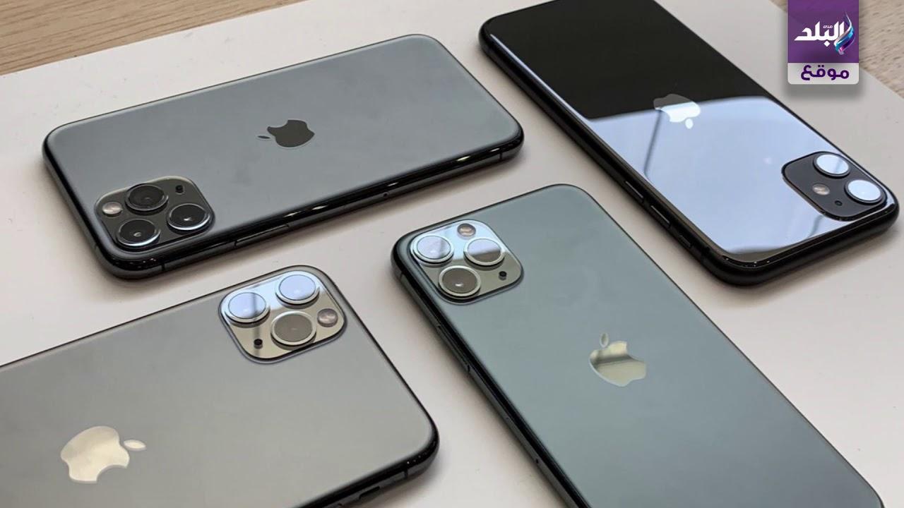 صدى البلد فيديوجراف سعر ايفون 11 Iphone اعرف المواصفات