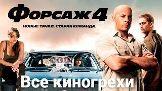 """Все киногрехи и киноляпы фильма """"Форсаж 4"""""""