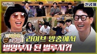 [놀면 뭐하니? 선공개] MSG워너비 라이브 방송에서 별명부자 된 별루지?! MBC 210626 방송 (Hangout with Yoo - MSG Wannabe YooYaHo)