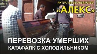 Катафалк: автомобиль - услуги перевозки умершего (Кривой Рог, Украина)(, 2016-02-07T10:20:39.000Z)