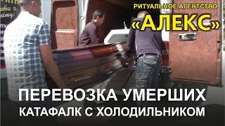 видео перевозка умерших