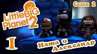 "LittleBigPlanet 2 - Прохождение - Кооператив [#1] Сезон 2 - DLC ""DC Comics"""