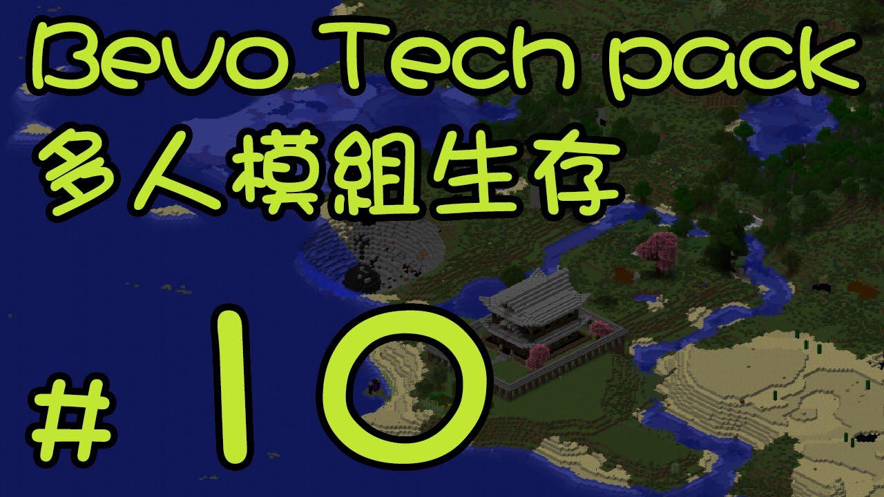 Minecraft BevoTechPack 多人生存 10 - 「目標:沒有目標」 - YouTube