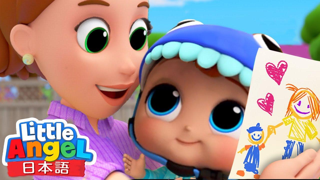 やさしいママが大好き! - ありがとうの歌 🧡 | 子供が喜ぶアニメ | 童謡と子供の歌 | Little Angel - リトルエンジェル日本語