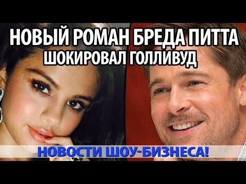НОВЫЙ РОМАН БРЕДА ПИТТА ШОКИРОВАЛ ГОЛЛИВУД