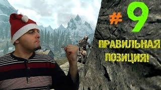 The Elder Scrolls V:Skyrim ☛ВЕЛИКАН☛#9