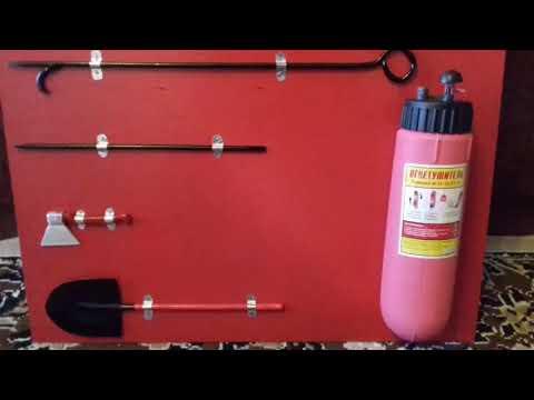 Пожарный щит сделать своими руками