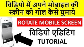How to rotate video in camtasia how to rotate video or mobile screen in camtasia studio in hindi a quick tutorial ccuart Gallery