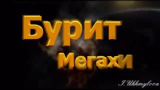 Burito - Мегахит ( Золотой граммофон 2016 )