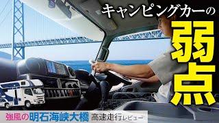 横転注意【キャンピングカー】風速10m超の明石海峡大橋を走ってみた