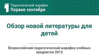 Ксения Молдавская. Обзор новой литературы для детей(студия ИД ''Первоесентября'')