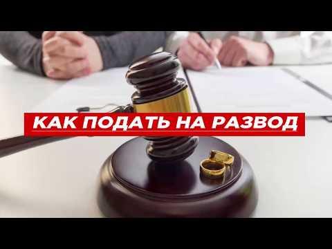 Как подать на развод: через ЗАГС, суд, стоимость, документы, сроки
