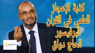 أكذوبة الإعجاز العلمي في القرآن |البرفيسورالحاج دواق