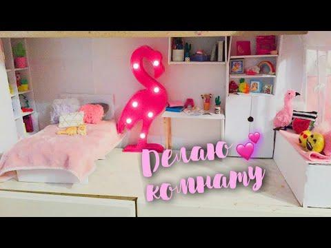 Комната для куклы своими руками😍