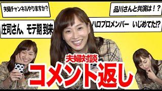 【夫婦対談】コメント返し【庄司さんモテ期到来!?】