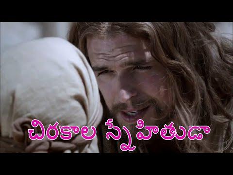 Chirakala Snehithuda Telugu Christian Musical Worship