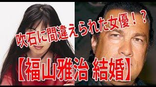 【福山雅治 結婚】吹石に間違えられた女優!? 福山結婚で思わぬ注目…吹...