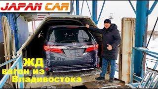Зимняя выгрузка ЖД вагона. Какие авто везут из Японии.