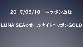 2019/05/10(金)ニッポン放送 『LUNA SEAのオールナイトニッポンGOLD』...