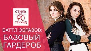 Алина Солопова VS Юля Годунова. Баттл образов: базовый гардероб