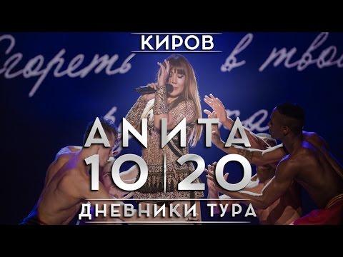 Анита Цой/Anita Tsoy - Киров. Дневники тура 10|20.