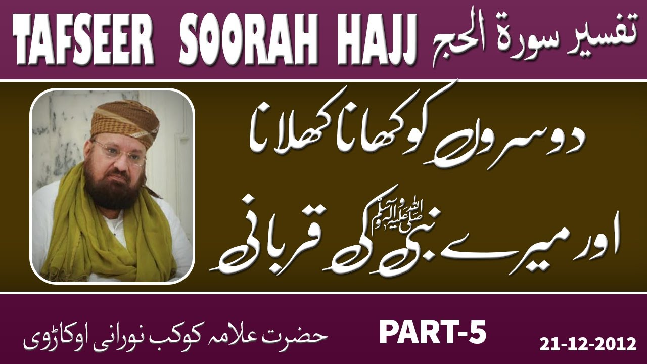 5-5- To Feed Others and the Sacrifice of our Prophetﷺ-دوسروں کو کھانا کھلانا اور میرے نبیﷺ کی قربانی