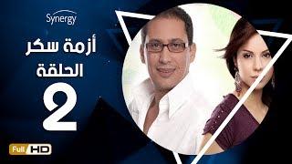 مسلسل أزمة سكر - الحلقة 2 ( الثانية ) - بطولة احمد عيد - Azmet Sokkar Series Eps 2