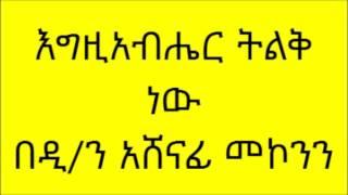 ዲ/ን አሸናፊ መኮንን እግዚአብሔር ትልቅ ነው Deacon Ashenafi Mekonnen  Egziabehere tilk newe