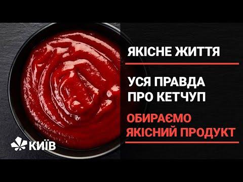 Телеканал Київ: Як самостійно обрати якісний кетчуп: поради покупцю