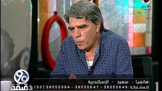 برنامج 90 دقيقة - صدمة النجم محمود الجندى على مداخلة هاتفية يذكره بموقف حدث له من 25 سنة !
