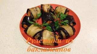Рулетики из баклажанов с морковью и луком. Как приготовить рулетики из баклажанов