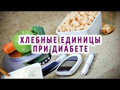 Хлебные единицы при сахарном диабете. Таблица хлебных единиц
