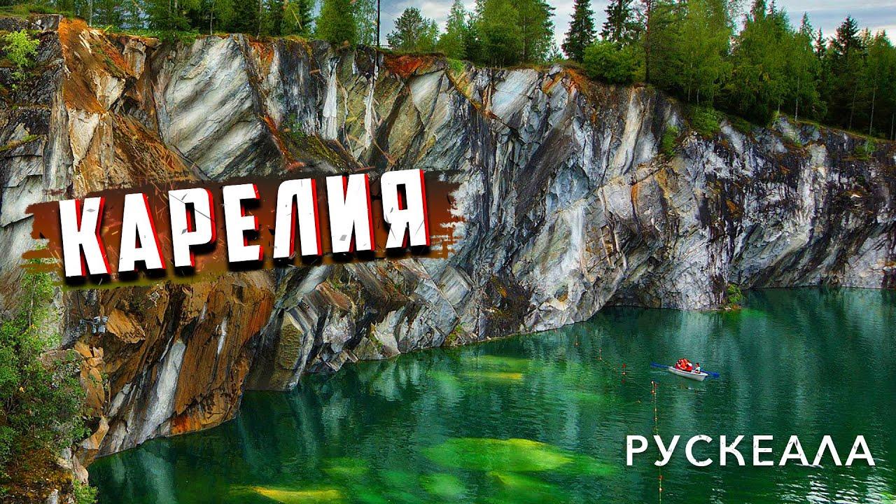Карелия. Рускеала - мраморный каньон. Путешествие по России